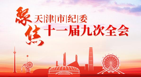聚焦天津市纪委十一届九次全会