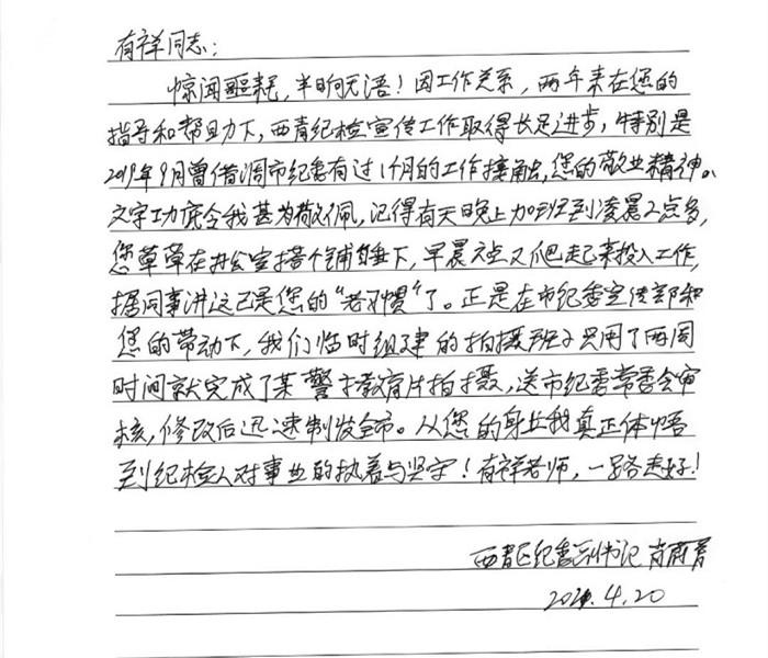 西青区纪检监察干部致梁有祥同志的一封信