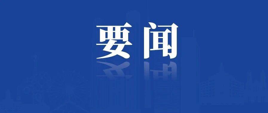 中办 国办印发《关于常态化开展扫黑除恶斗争巩固专项斗争成果的意见》