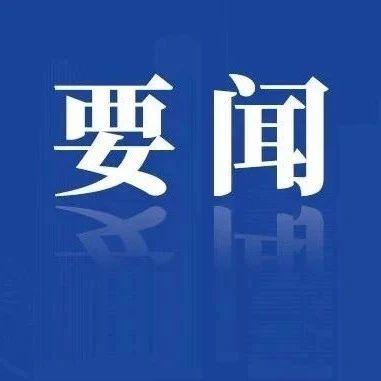 """中共中央办公厅印发通知 部署在全社会开展""""四史""""宣传教育"""