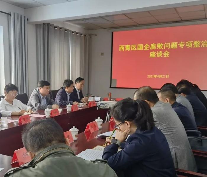 驻区市场监管局纪检监察组推动召开国有企业腐败问题专项治理座谈会