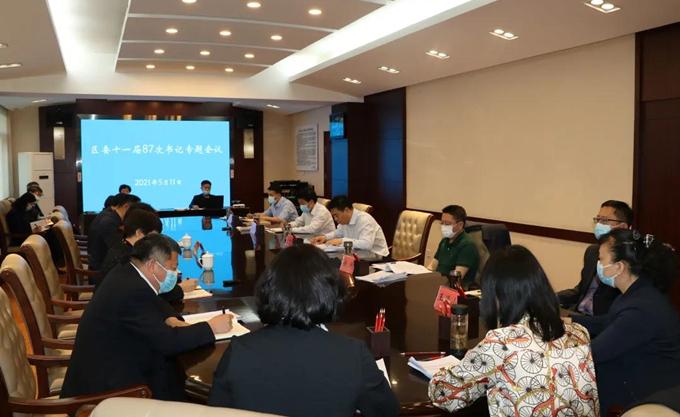 河北区区委书记专题会听取十一届区委第十一轮巡察工作情况汇报