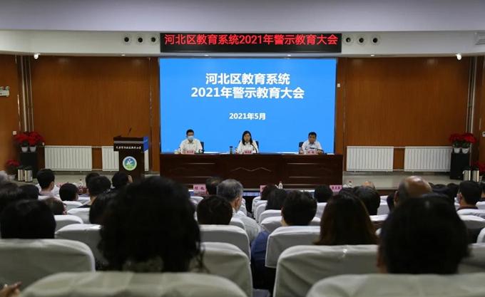 区纪委监委面向全区教育系统开展警示教育