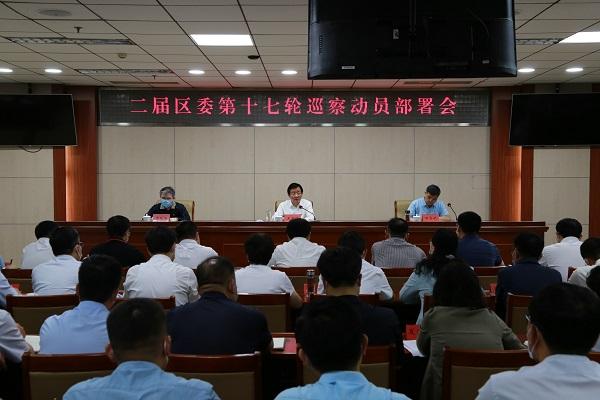 二届区委第十七轮巡察动员部署会议召开