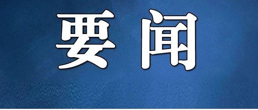 赵乐际:深刻把握纪检监察机关在党的百年奋斗历程中的宝贵经验 更好推进新时代纪检监察工作高质量发展