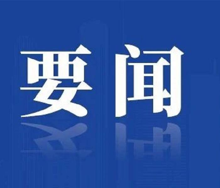 """《中共中央关于加强对""""一把手""""和领导班子监督的意见》全文公布"""