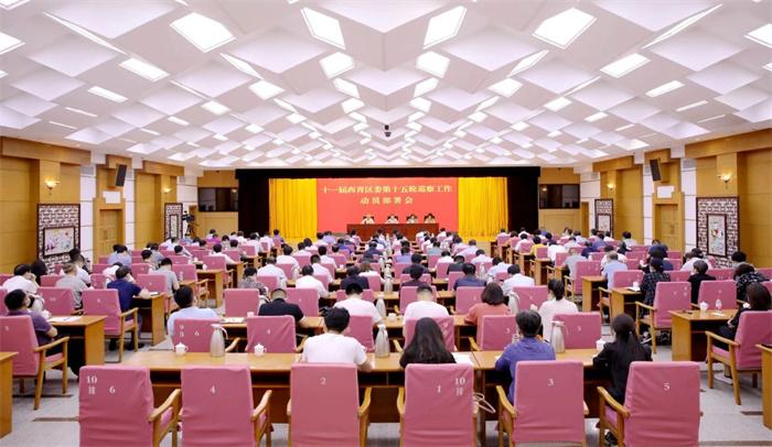 西青区召开十一届区委第十五轮巡察工作动员部署会