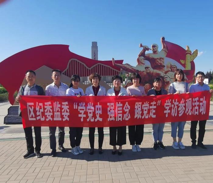 西青区纪委监委派驻纪检监察组开展专题培训教育