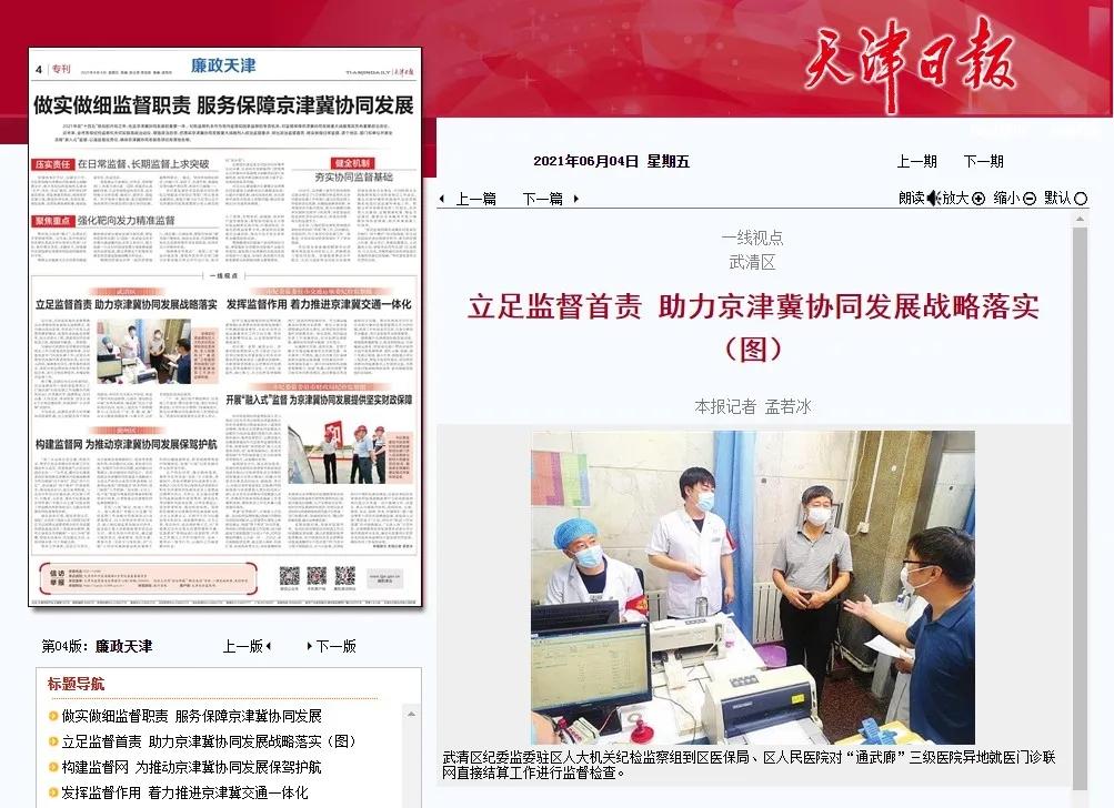 【媒体关注】立足监督首责 助力京津冀协同发展战略落实