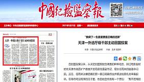 天津一外逃厅级干部主动回国投案