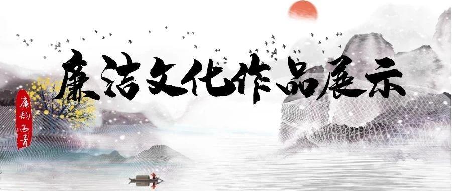 """西青区""""迎百年华诞 颂清廉家风""""廉洁文化作品展示——书法类(一)"""