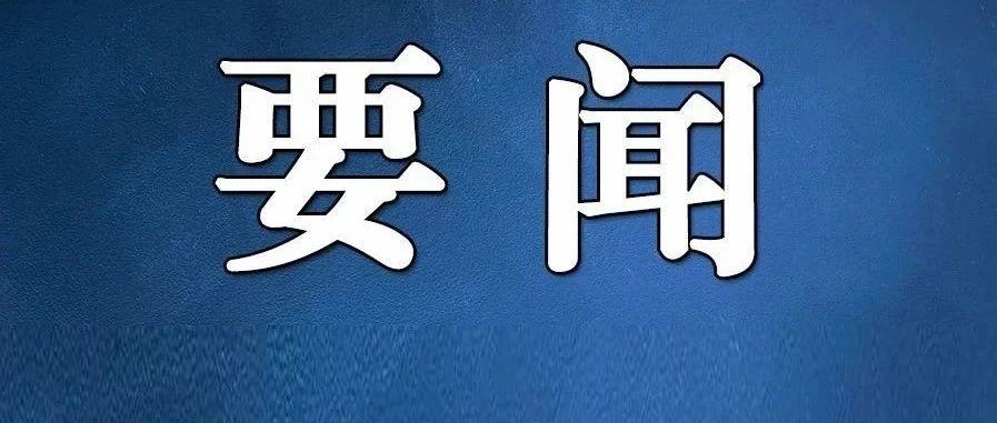 赵乐际:深化不敢腐不能腐不想腐一体推进 努力取得更多制度性成果和更大治理成效