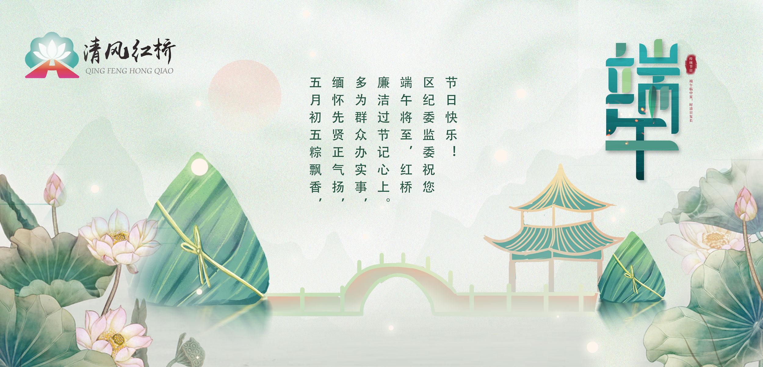 廉洁过节丨红桥区纪委监委祝您端午安康!
