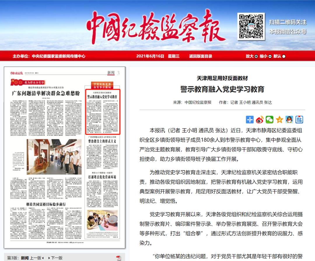 【媒体关注津南】天津:用足用好反面教材 警示教育融入党史学习教育
