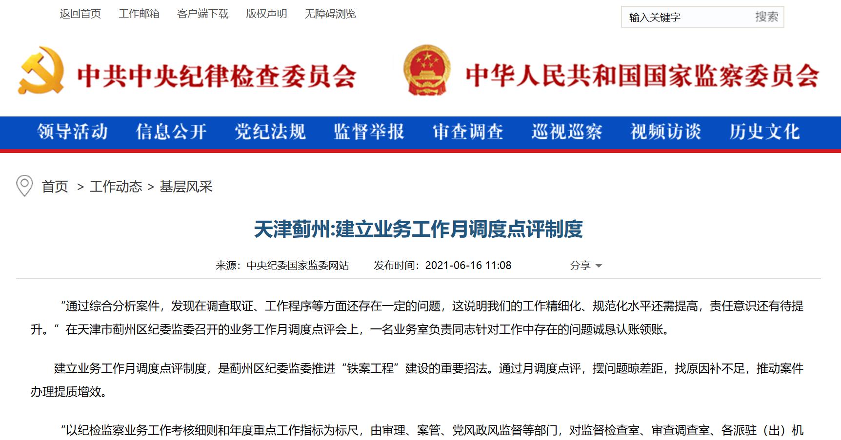 天津蓟州:建立业务工作月调度点评制度