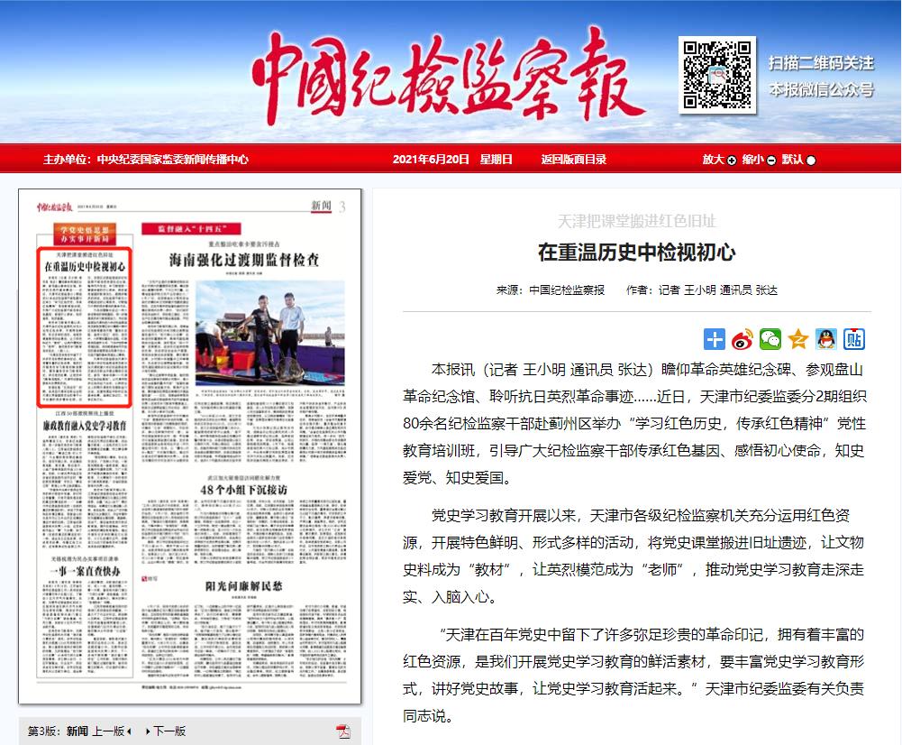 天津把课堂搬进红色旧址 在重温历史中检视初心