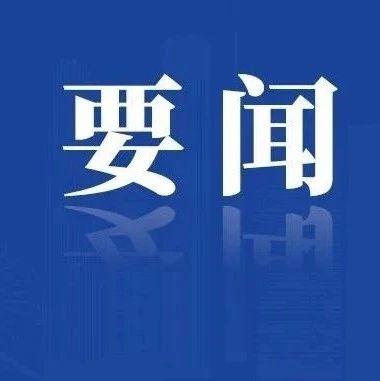 """中央纪委办公厅印发实施意见:常态化惩治涉黑涉恶腐败和""""保护伞"""""""