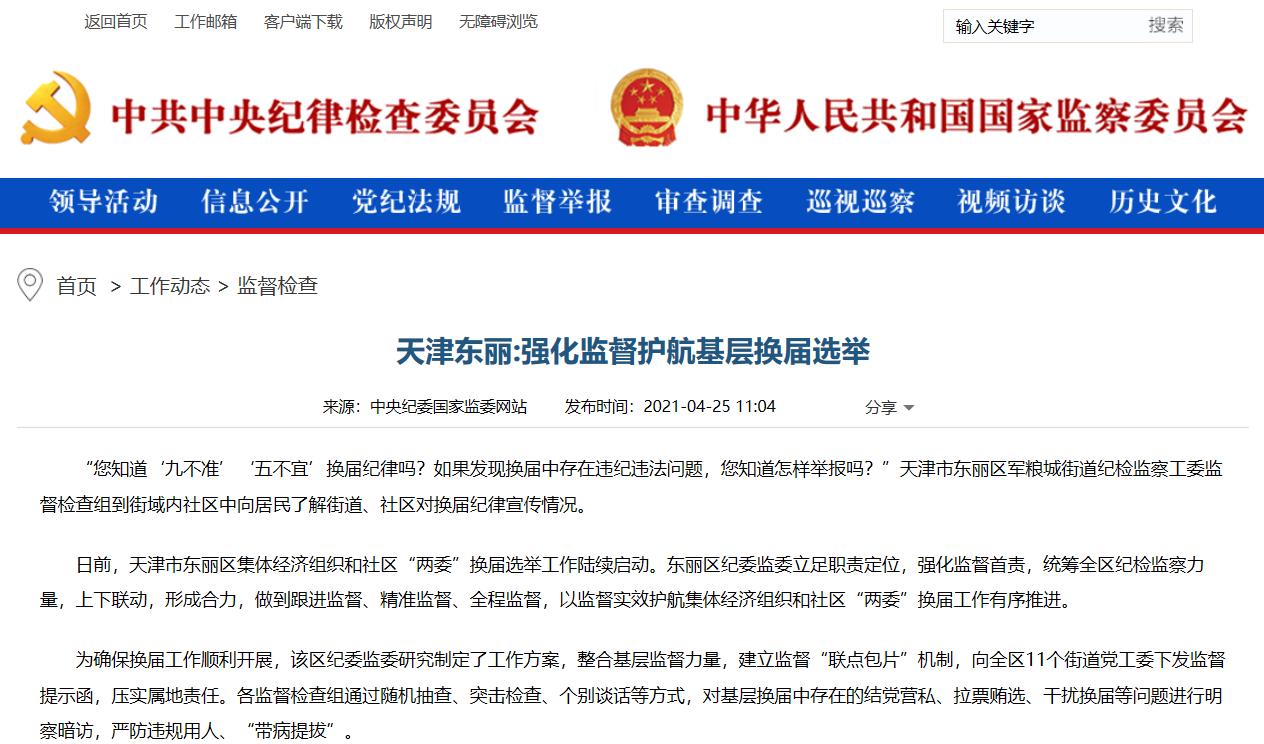 天津东丽:强化监督护航基层换届选举