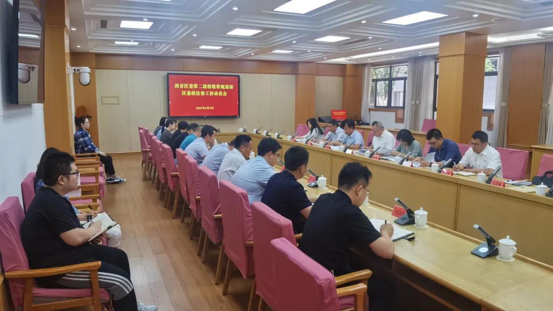 十一届西青区委第十五轮巡察完成进驻
