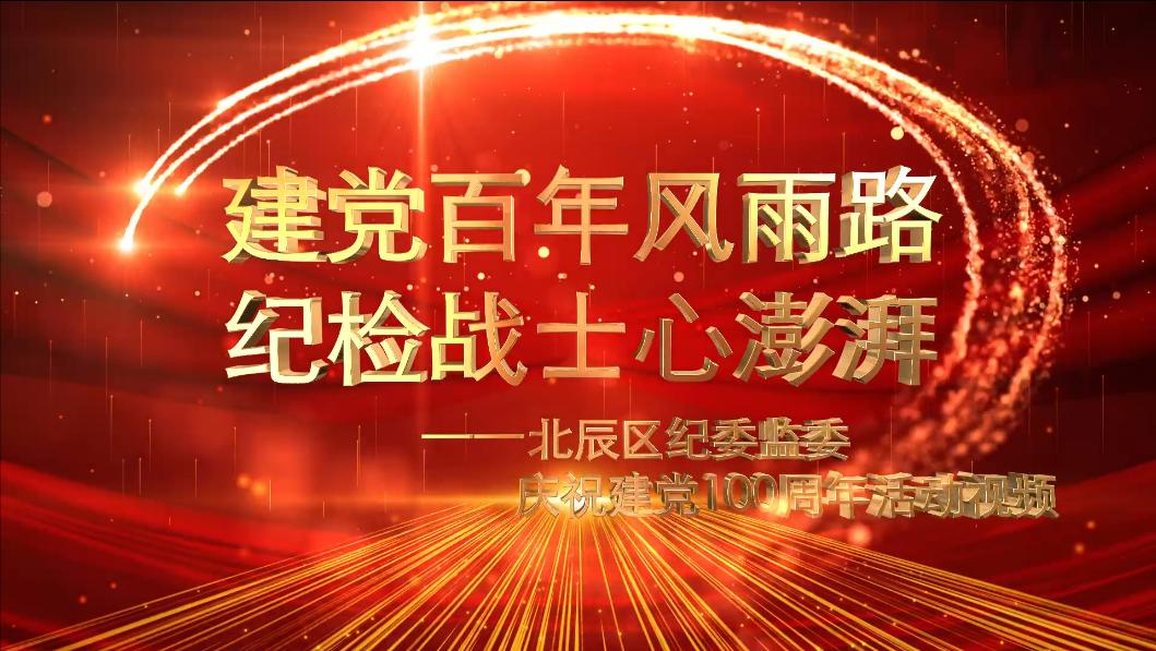 """""""以我初心•真情告白""""--北辰区纪委监委党员干部致敬中国共产党成立100周年"""