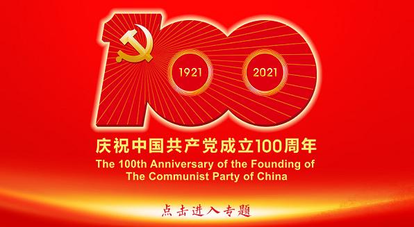 慶祝中國共產黨成立100周年專題