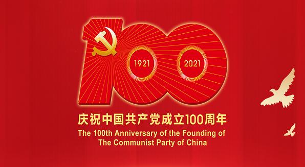 庆祝建党100周年丨原创海报