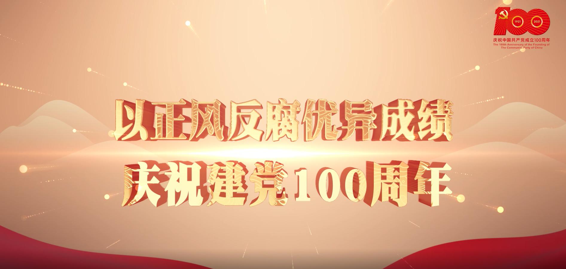 庆祝建党100周年丨百年大党正青春 新时代纪检监察人风华正茂