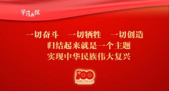 习近平:一切奋斗 一切牺牲 一切创造 归结起来就是一个主题 实现中华民族伟大复兴