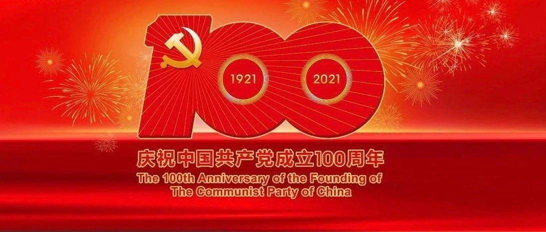 习近平在庆祝中国共产党成立一百周年大会上的重要讲话!