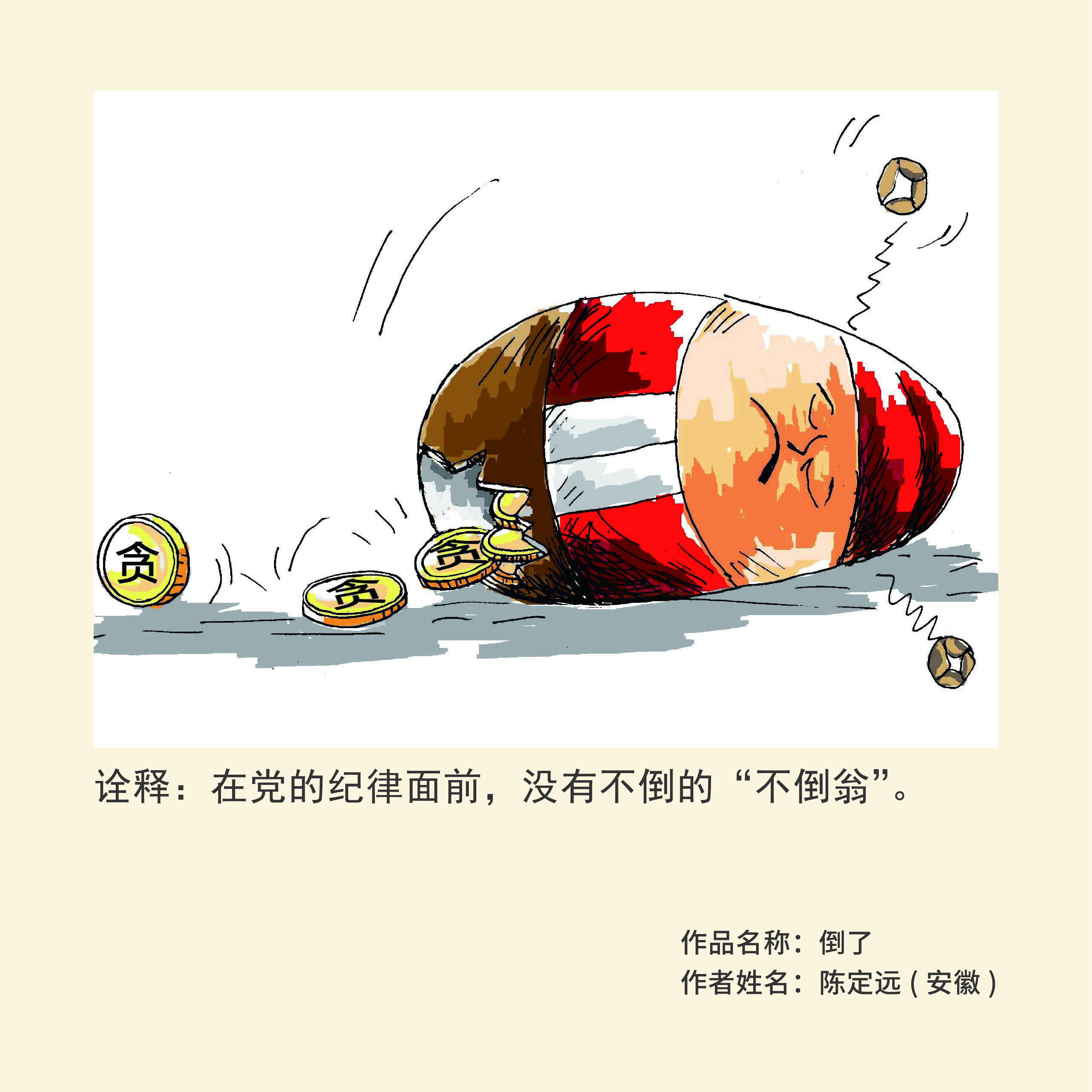 """有權有責 擔當作為——第四屆""""和平杯""""廉潔主題漫畫創作作品選登?"""