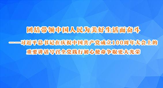 习近平总书记在庆祝中国共产党成立100周年大会上的重要讲话号召全党践行初心使命争取更大光荣