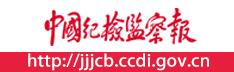 中国纪检监察报