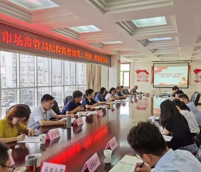 驻区市场监管局纪检监察组召开2021年第二季度联席会议