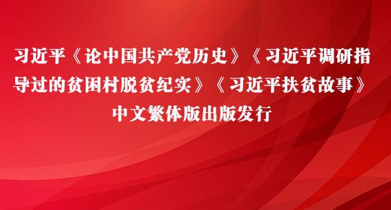 习近平《论中国共产党历史》《习近平调研指导过的贫困村脱贫纪实》《习近平扶贫故事》中文繁体版出版发行