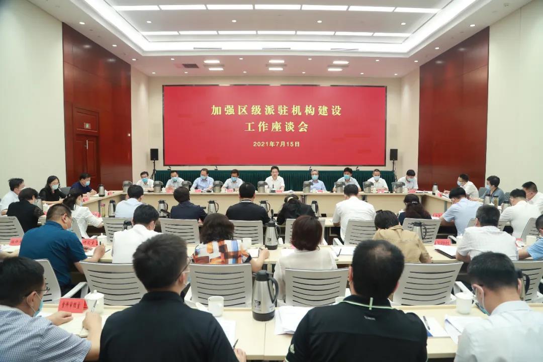 邓修明:以更大力度推进区级派驻机构建设