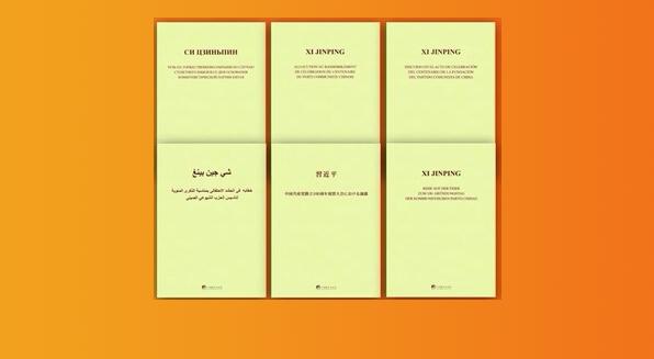 习近平《在庆祝中国共产党成立100周年大会上的讲话》多语种单行本出版
