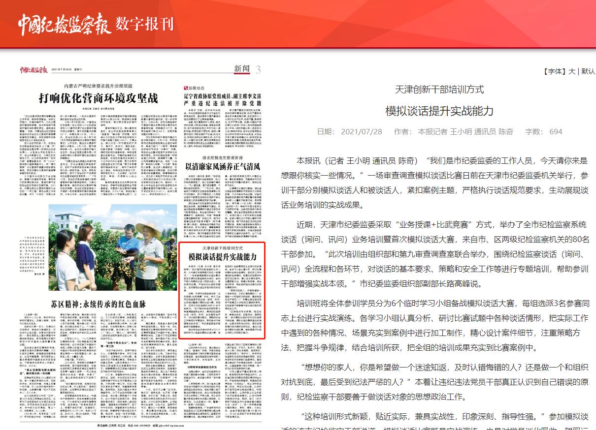 天津创新干部培训方式 模拟谈话提升实战能力