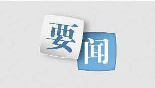 天津:传达学习贯彻习近平总书记在西藏考察时重要讲话精神