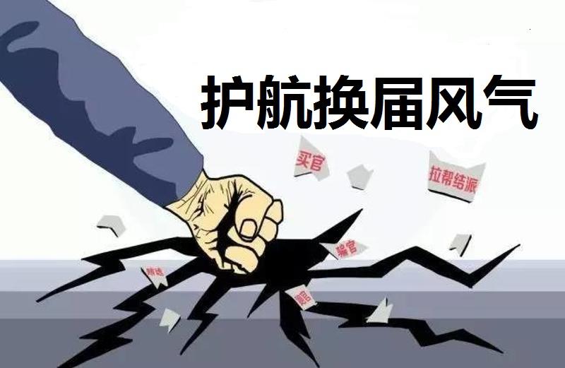 【乡镇动态】许家台镇:多措并举明纪律  确保换届风气正