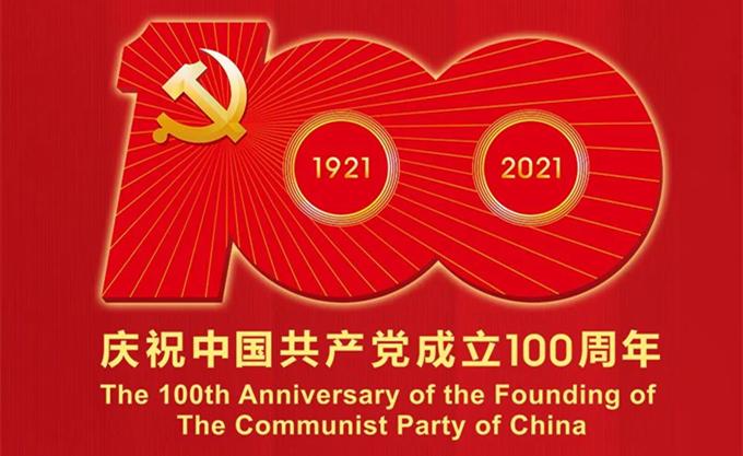 海报   庆祝建党100周年