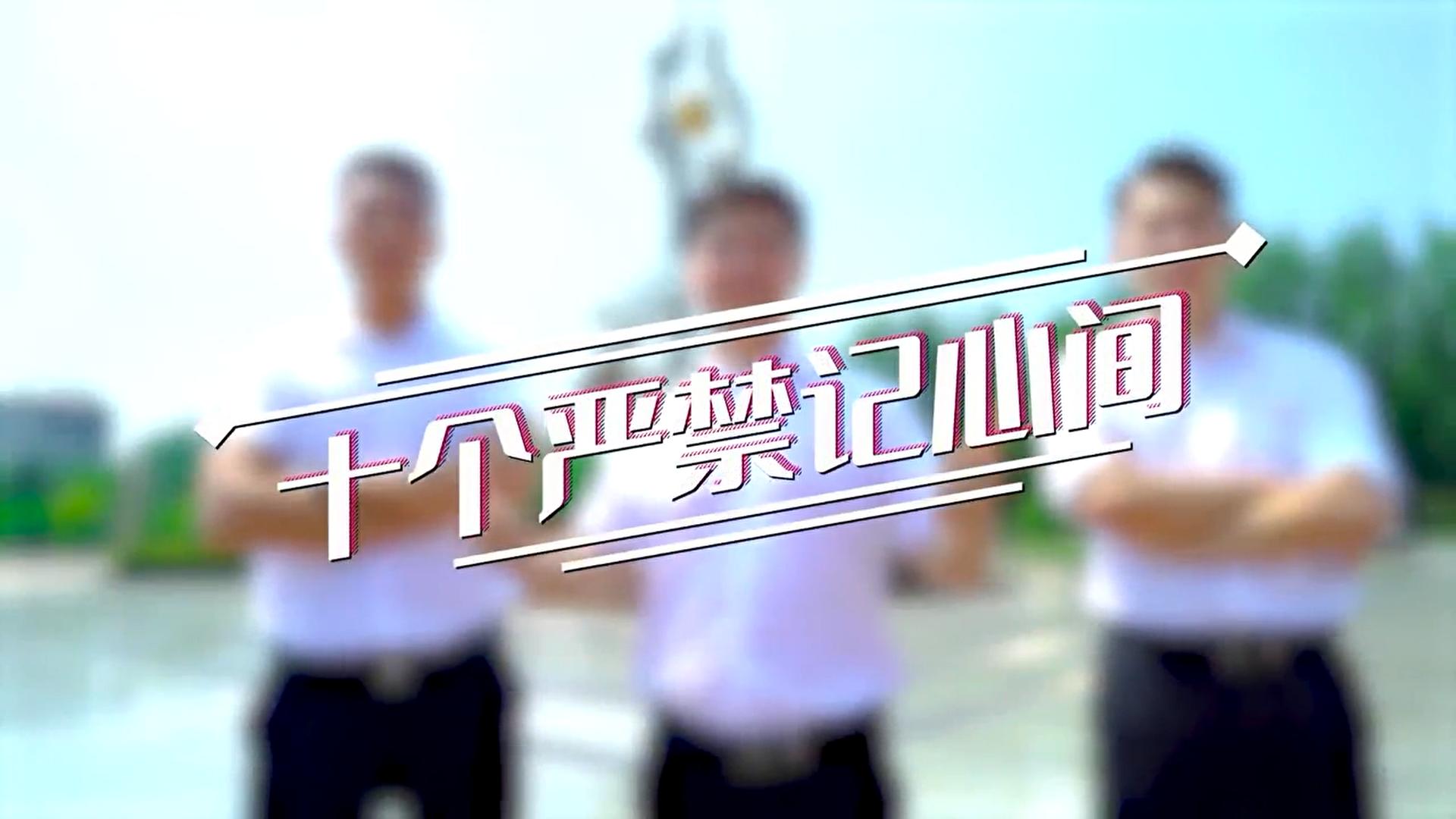 微视频丨十个严禁记心间