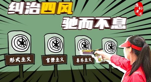 廉韵·奥运丨假如纪检监察干部参加奥运会……