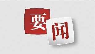 """天津市领导同志集体参观""""百年恰是风华正茂""""主题档案文献展"""