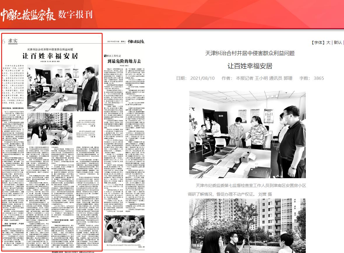 天津纠治合村并居中侵害群众利益问题 让百姓幸福安居