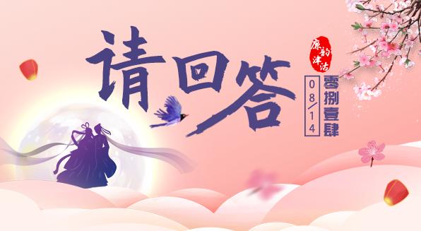 七夕特别策划丨请回答0814