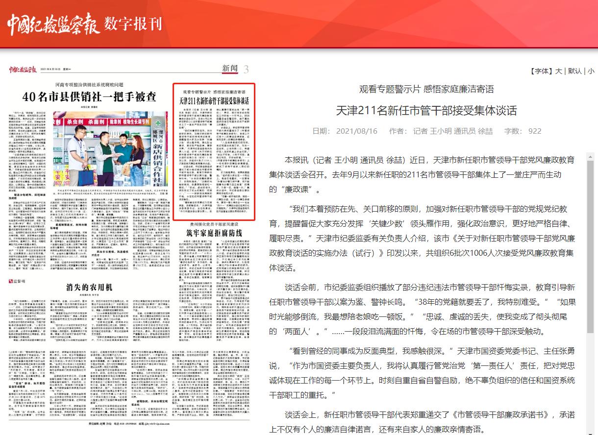 天津211名新任市管干部接受集体谈话