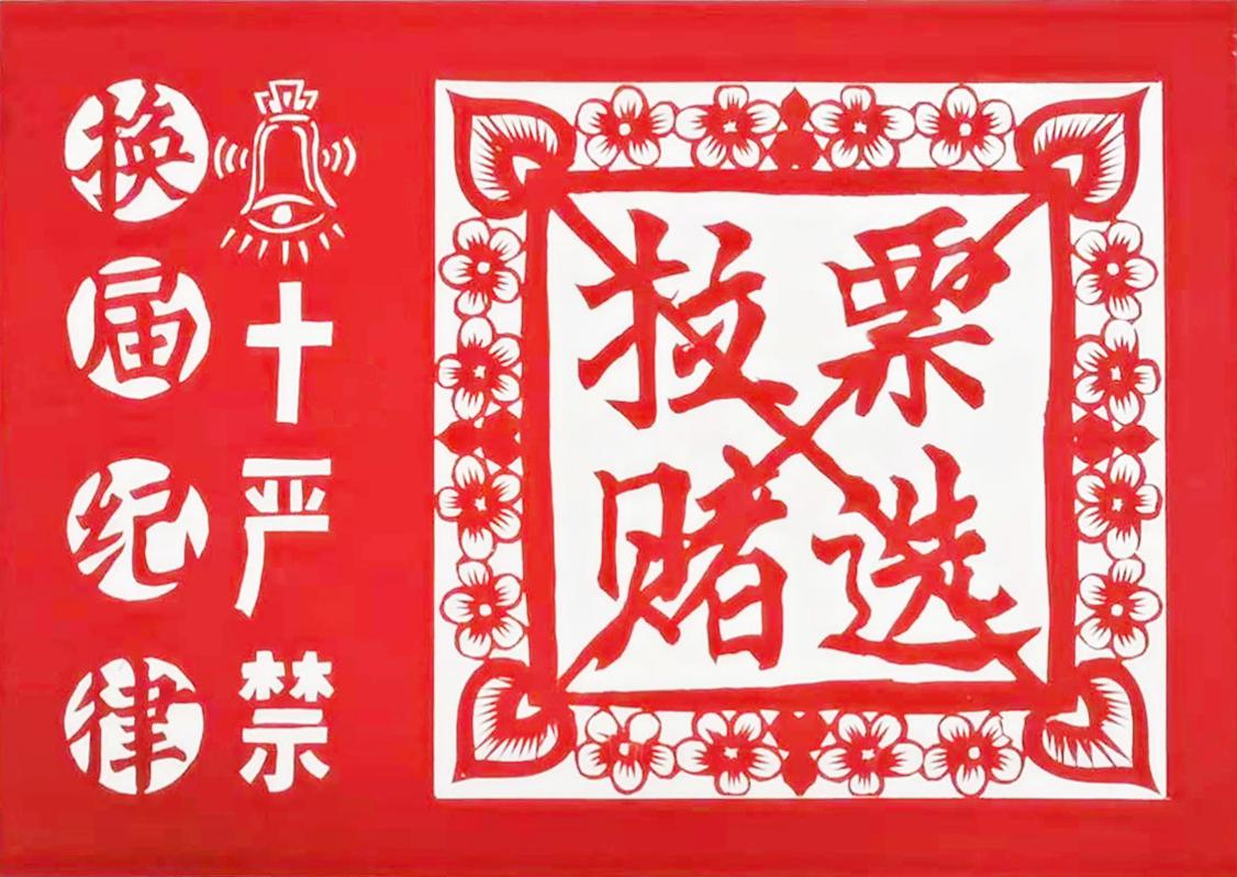 津南区廉洁文化剪纸作品18
