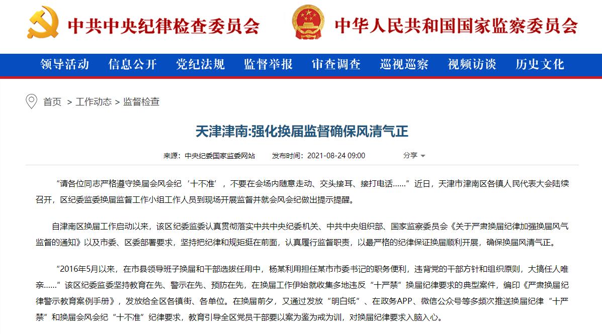 天津津南:強化換屆監督確保風清氣正