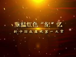 """重温红色""""纪""""忆——走进新中国反腐败第一大案展览"""
