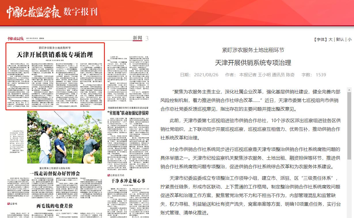 【媒体关注】紧盯涉农服务土地出租环节 天津开展供销系统专项治理